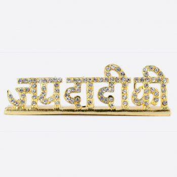 Jai Dadi Ki Wording Diamond Stand Pack of 100 Pieces